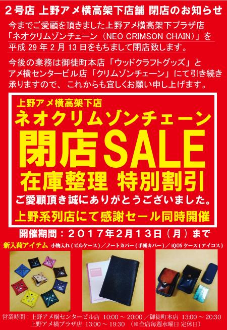上野アメ横 2号店 閉店のお知らせ